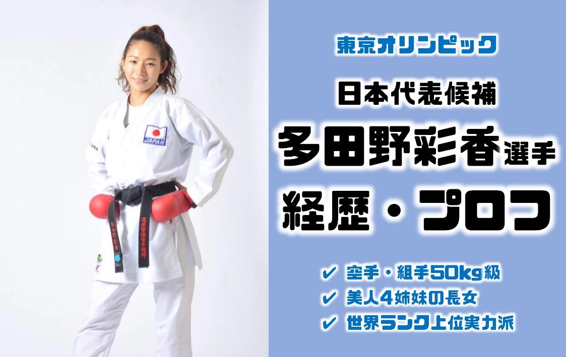 東京オリンピック空手組手の日本代表候補の多田野選手の経歴プロフィールやエピソードテレビ出演まとめ