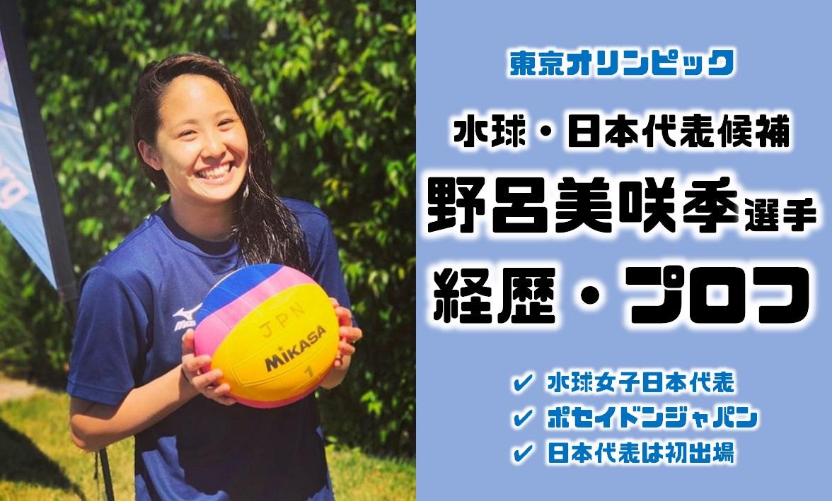 東京オリンピック水球女子日本代表候補の野呂美咲季(のろみさき)選手のプロフィールテレビメディア出演情報日テレ