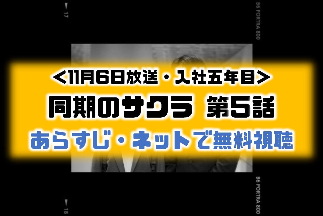 11/6(11月6日)水10ドラマ同期のサクラ第5話のあらすじ放送内容とネットで無料でフルタイム見逃し配信を見る方法