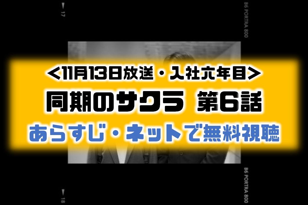 11月13日11/13同期のサクラ第6話の見逃し配信とあらすじネタバレ