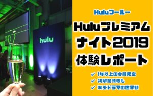 【口コミ・体験談】シークレットゲストは水原希子|Huluフールー会員限定イベント「プレミアムナイト201...