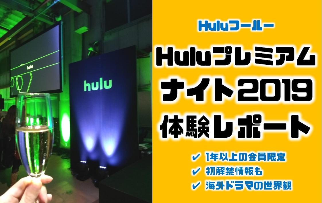 Huluフールー会員限定イベントプレミアムナイト2019の体験談口コミフォトレポート