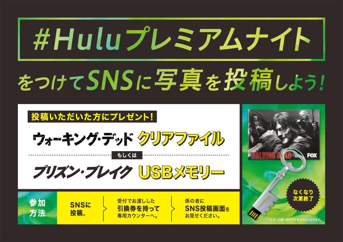 Huluフーループレミアムナイト2019のSNS投稿非売品プレゼント