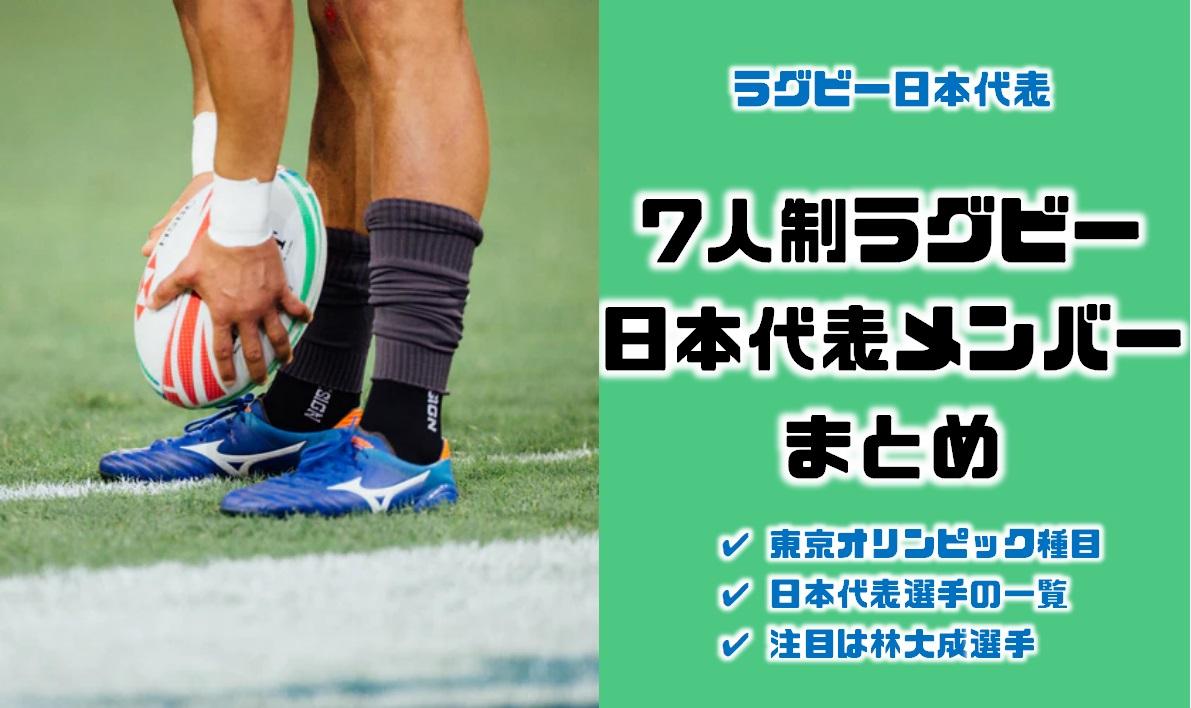 東京オリンピック種目7人制ラグビー日本代表メンバーと注目選手林大成まとめ