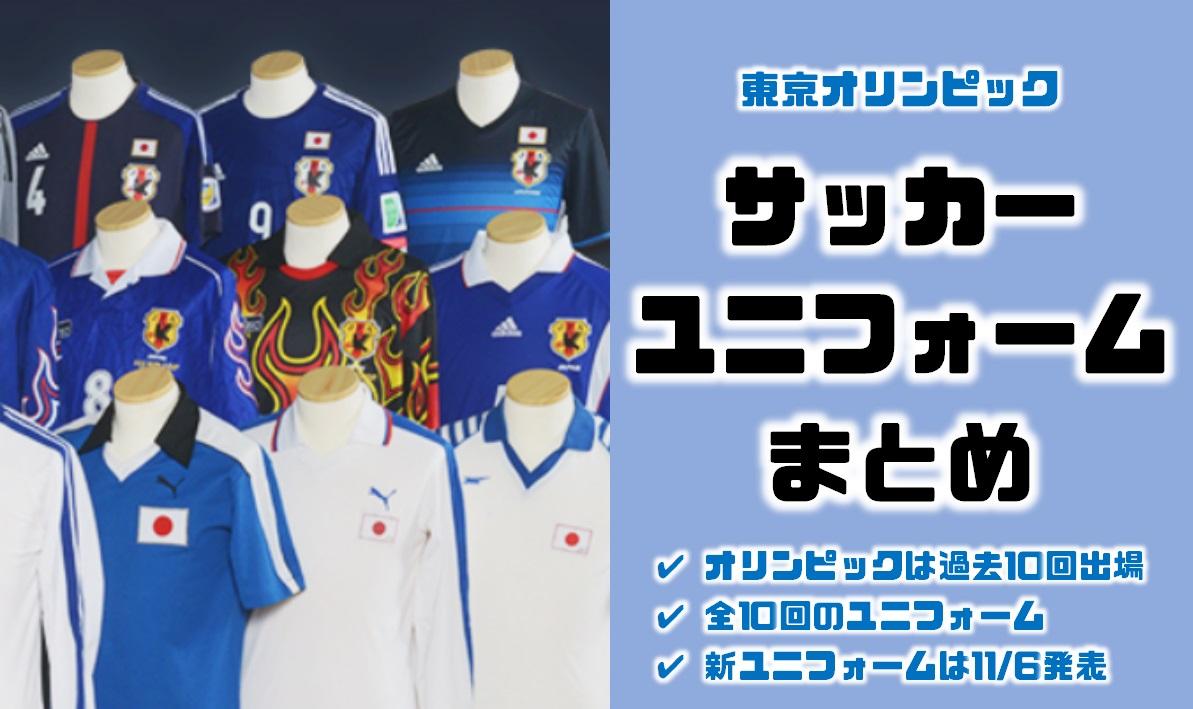 サッカー日本代表のオリンピックの歴代ユニフォーム一覧まとめ東京オリンピック新ユニフォームは11/6ライブ配信で発表