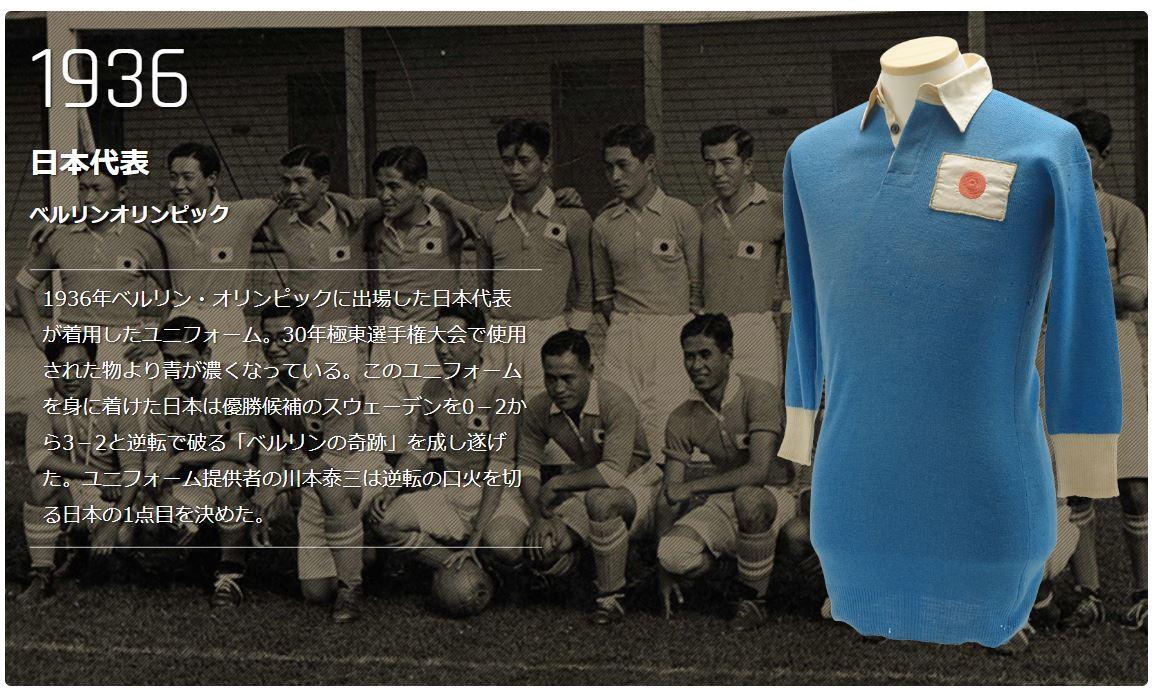 1936年ベルリンオリンピックのサッカー日本代表ユニフォーム