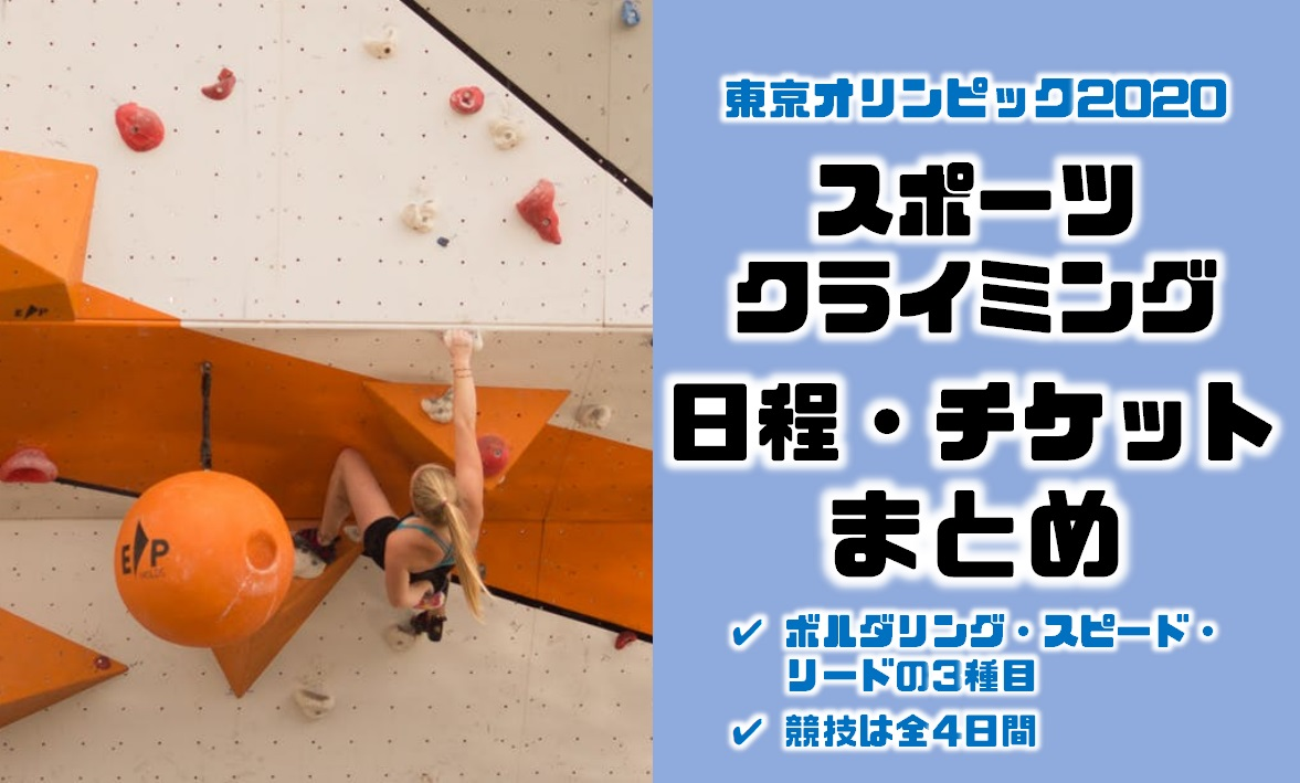 東京オリンピック2020のスポーツクライミングボルダリングの競技日程試合会場チケット料金の一覧まとめ