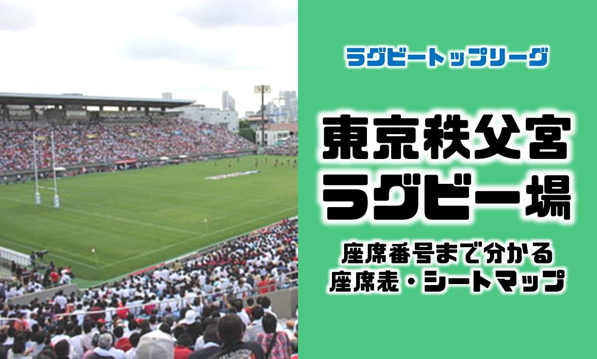ジャパントップリーグ東京秩父宮ラグビー場の座席表シートマップ座席番号