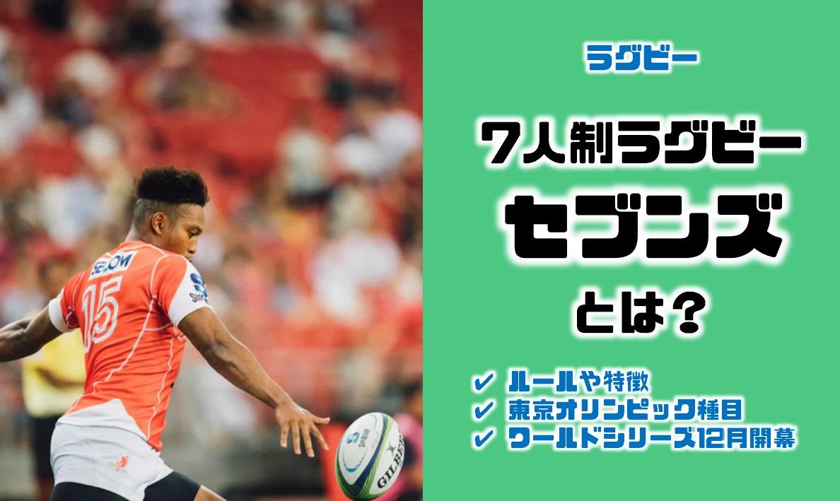 ラグビーワールドカップセブンズのルールや試合形式日本代表の説明解説