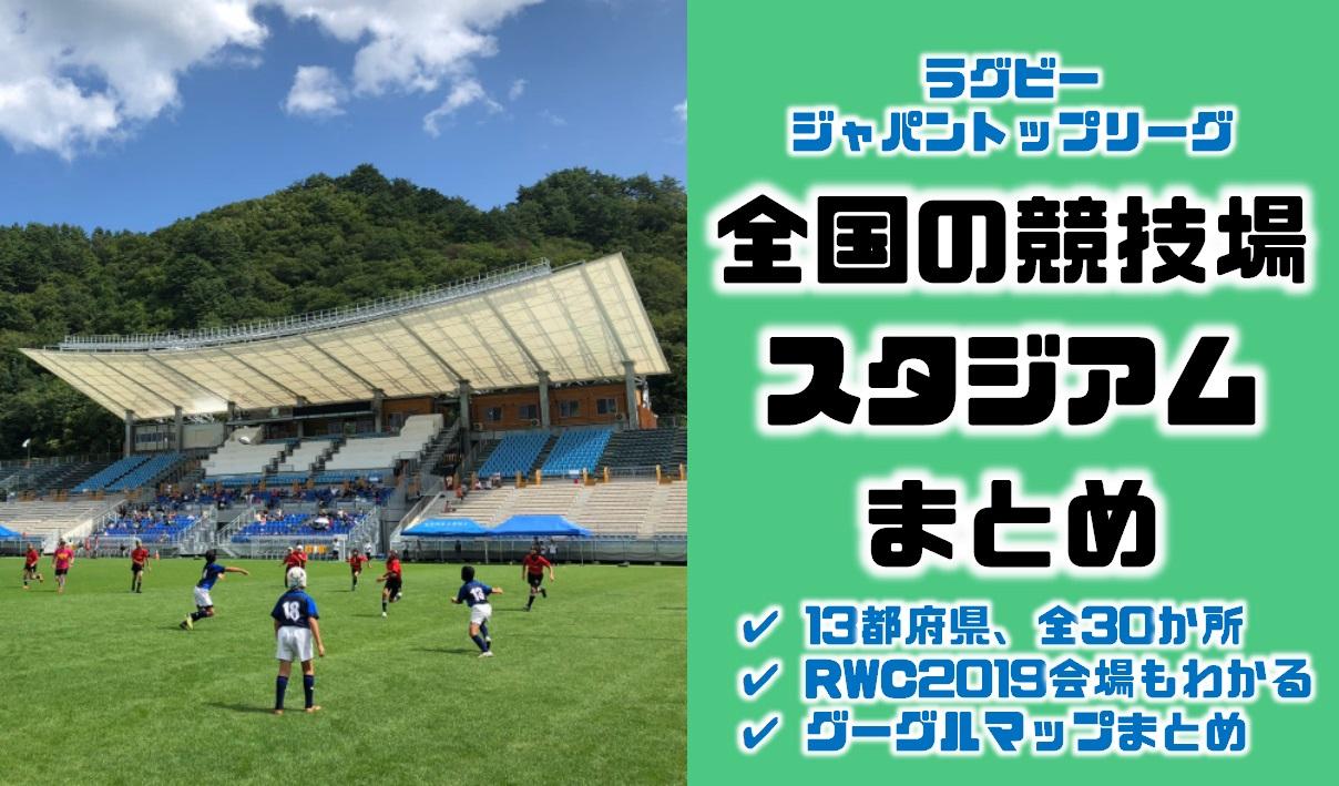 国内ラグビージャパントップリーグの全国の競技場スタジアムの一覧まとめラグビーワールドカップ試合会場も