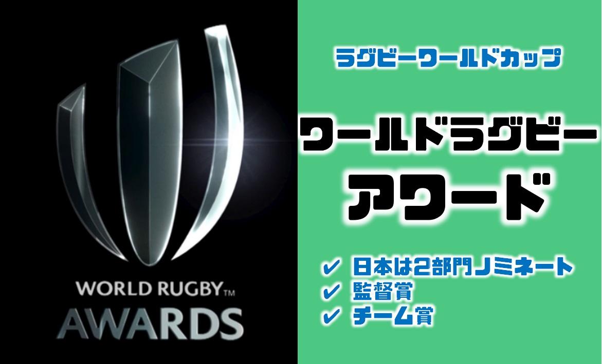 日本が候補ワールドラグビーアワード監督賞チーム賞優秀選手賞