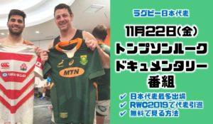 ラグビー日本代表トンプソンルークのドキュメンタリー番組【テレビ・ネットで無料で見る方法】