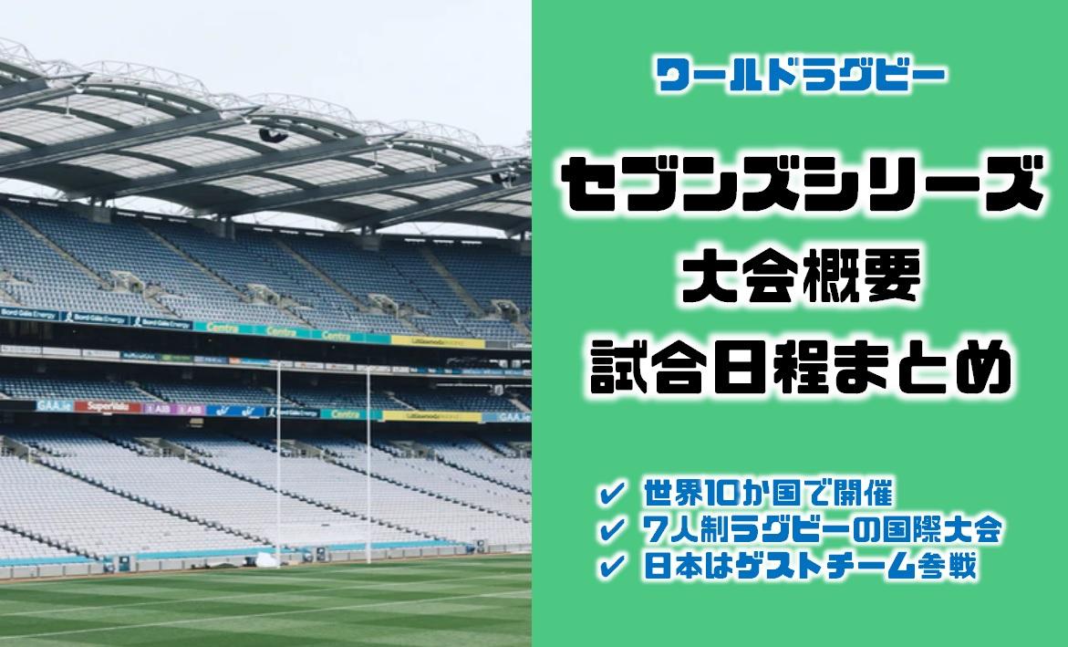 ラグビー日本代表セブンズが出場するワールドラグビーセブンズシリーズの大会概要試合日程スケジュールまとめ