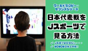 日本代表戦|ワールドラグビー・セブンズシリーズをJスポーツで見る方法は?【ライブ配信・ネット中継や...