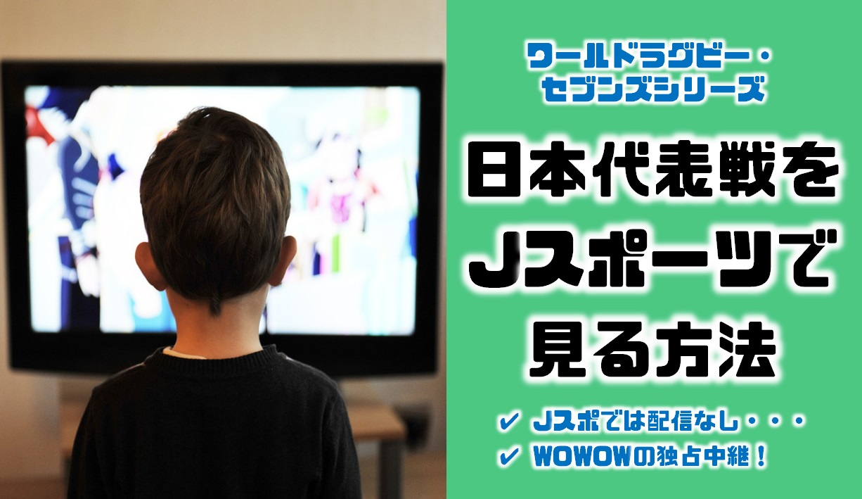 ワールドラグビー・セブンズシリーズの日本代表戦試合をテレビ放送ネット中継リアルタイム配信をJスポーツやWOWOWで見る方法