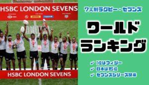 日本は15位|7人制ラグビーの世界ランキング【ワルドラグビーセブンズシリーズ2019シーズン】