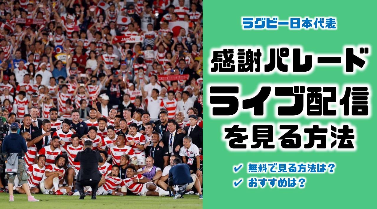 ラグビーワールドカップ日本代表感謝パレードの生放送ライブ配信見逃し配信を無料で見る方法Amazon