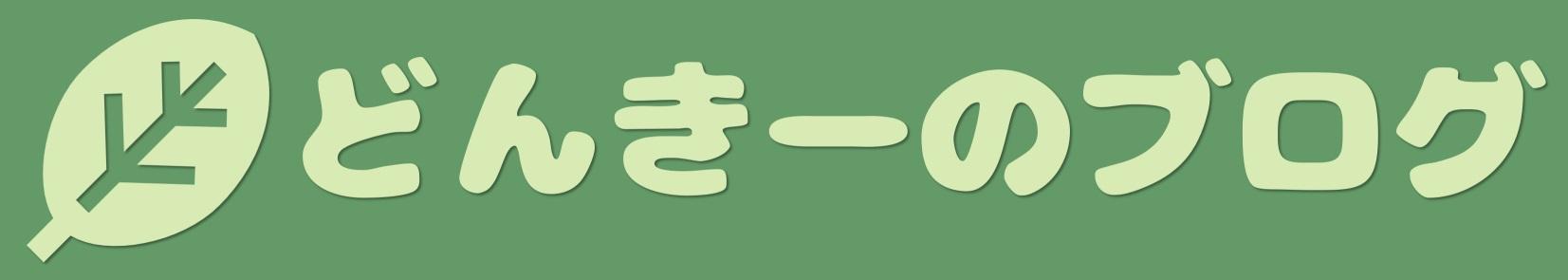 どんきーのブログ