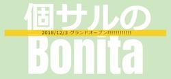 20190207_bonita